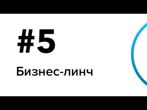 Артемий Лебедев — бизнес-линч #5!