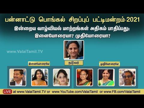பன்னாட்டு பொங்கல் சிறப்புப் பட்டிமன்றம்-2021 (Pannattu Pongal Sirappu Pattimandram | ValaiTamil.TV