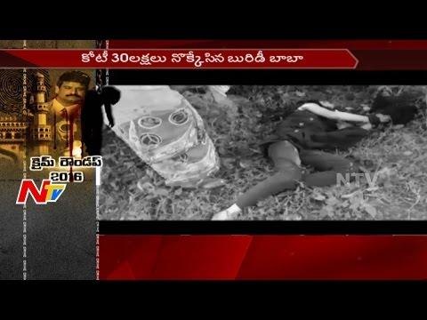 Men Evil Act On Women || Hyderabad || Crime Roundup || NTV