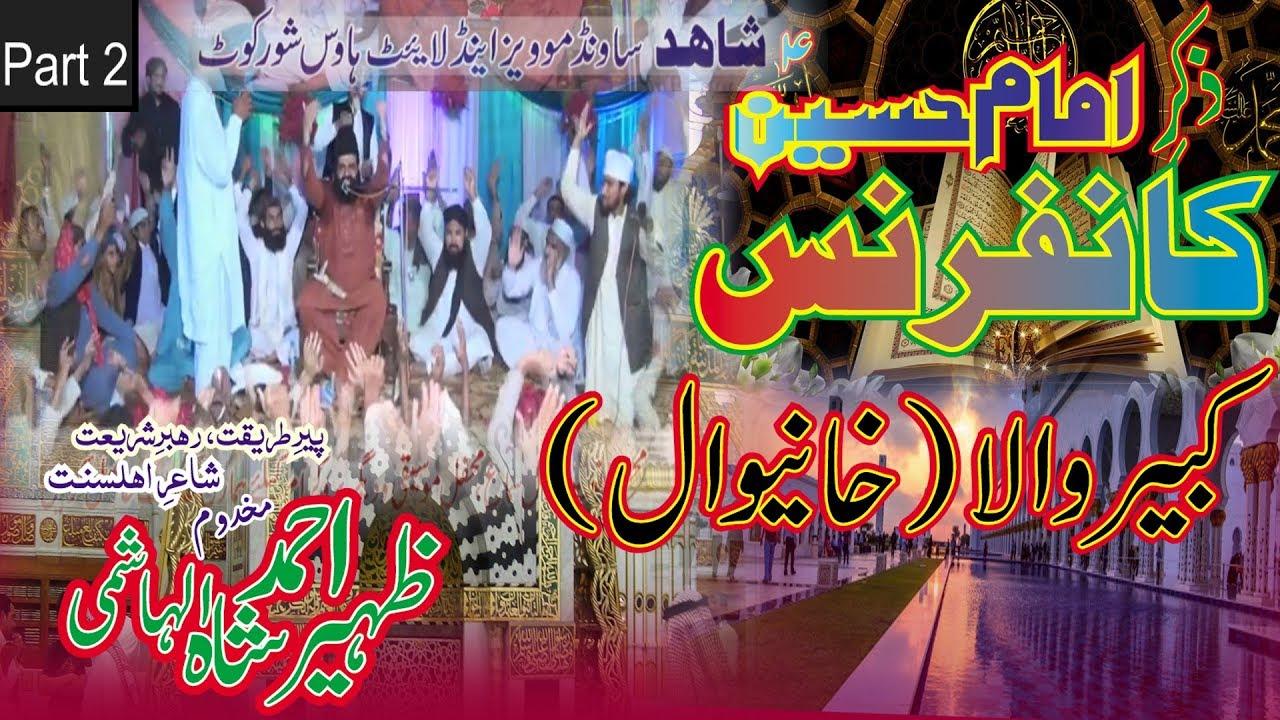shan e imam HUSAIN r a par 2 by syed zaheer Ahmad hashmi WAQEA E KARBALA  2018