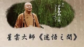 香港佛光道場» » 星雲大師《迷悟之間——無常的可貴》心得分享