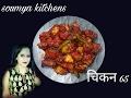chicken 65 recipe restaurant style recipe in Hindi how to make
