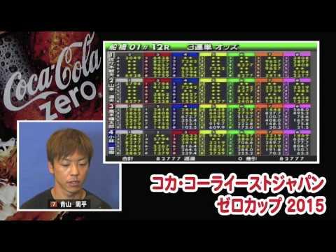 コカ・コーライーストジャパンゼロカップ2015優勝戦青山周平が中村雅人の16連勝を阻止!