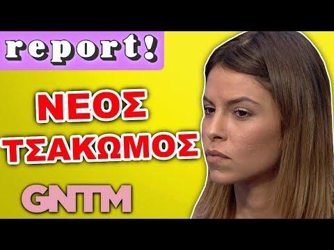 🔥Τσακώθηκε Πάλι Εκτός GNTM η Μέγκι Ντρίο! - Famoosh Report!