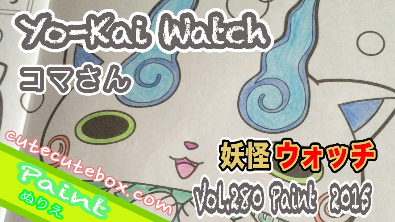 Paint Yo Kai Watch ぬり絵妖怪ウォッチ コマさん色ぬりしてみた