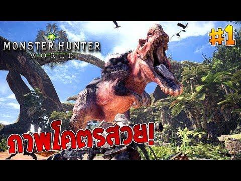สู่โลกใหม่เเห่งการล่าเเย้! | MONSTER HUNTER: WORLD #1 thumbnail
