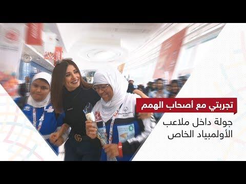 تجربتي مع أصحاب الهمم.. جولة داخل ملاعب الأولمبياد الخاص  - نشر قبل 2 ساعة