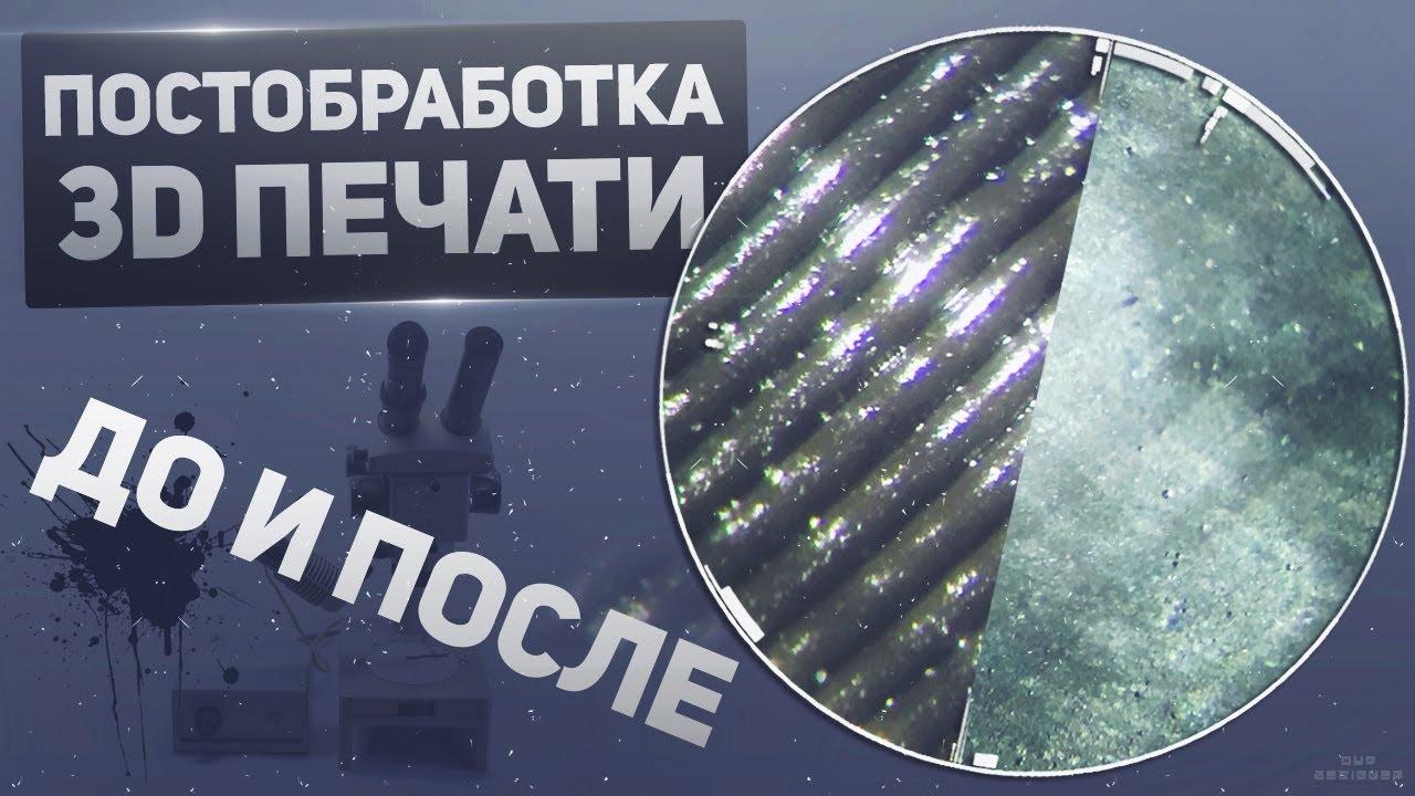 Пример химической постобработки 3D печатных деталей из PLA пластика! (Дихлорметан и Этилацетат)