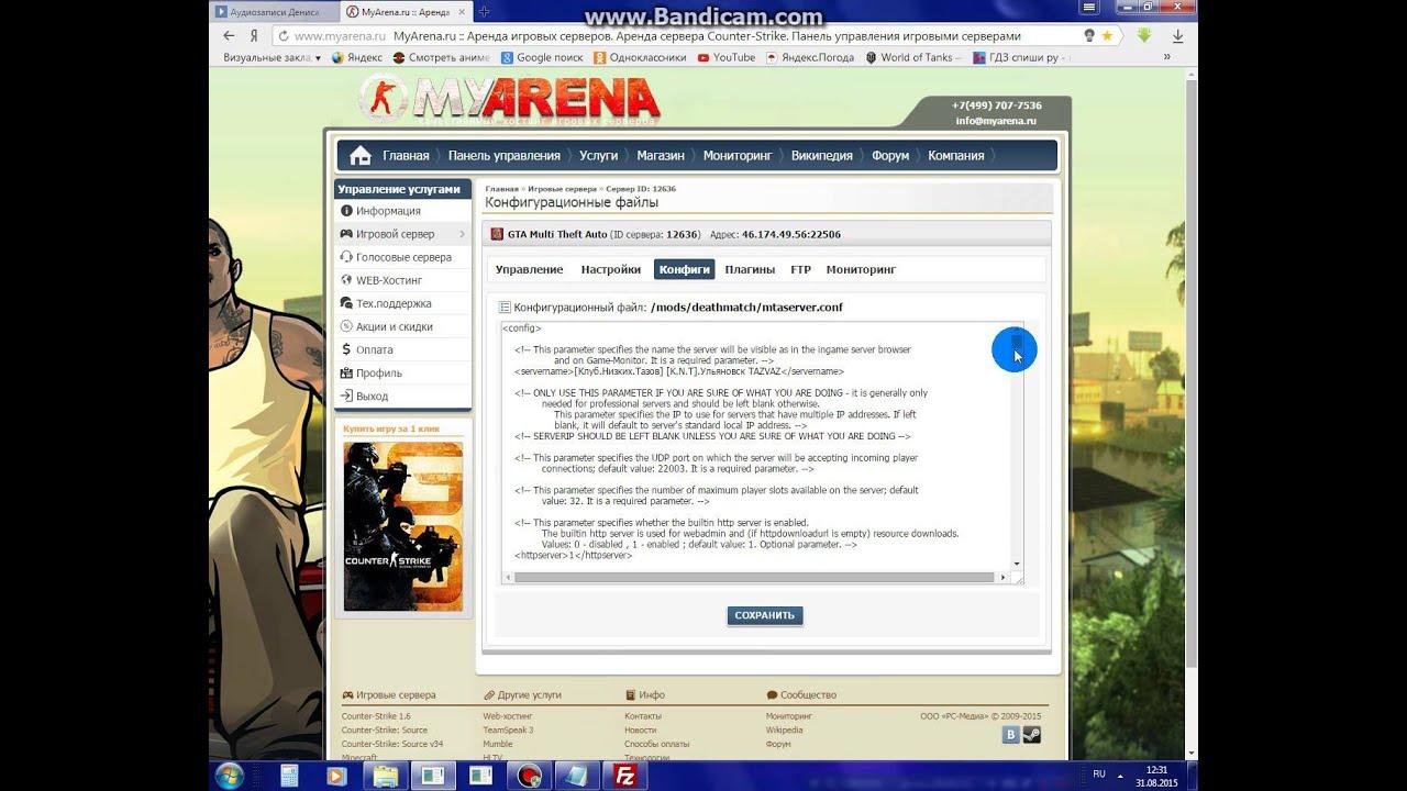 Делаю сервер самп на хостинге хостинг создания форумов