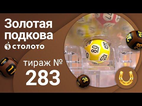 Золотая подкова 31.01.21 тираж №283 от Столото