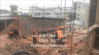 Аренда компрессора Kaeser в Москве и Московской области(, 2016-03-24T20:01:14.000Z)