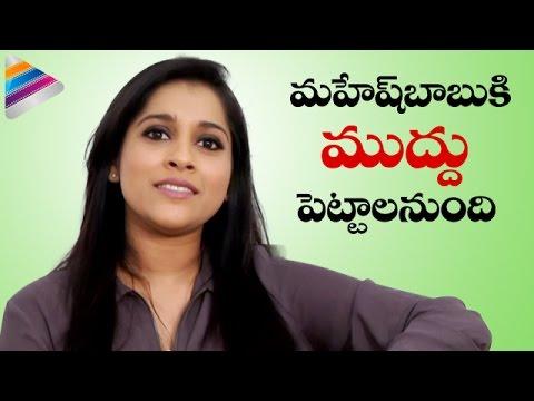 Rashmi Gautam about Mahesh Babu | Rashmi Gautam Latest Interview | Telugu Filmnagar