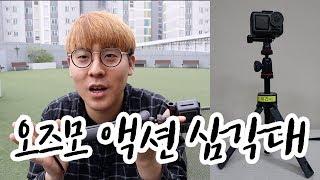 오즈모 액션 삼각대 조비 텔레포드 프로 리뷰!