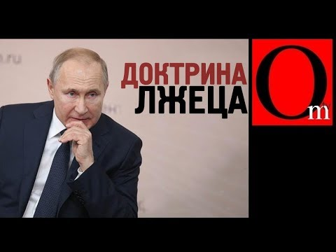 Доктрина лжеца. Путин накормил блинами с лопаты холопов