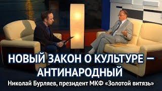 Николай Бурляев: новый закон о культуре в России — антинародный
