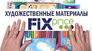 ХУДОЖЕСТВЕННЫЕ МАТЕРИАЛЫ ИЗ FIX PRICE | можно ли этим рисовать?
