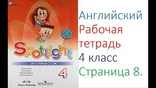 ГДЗ Английский язык 4 класс рабочая тетрадь Страница. 8  Быкова