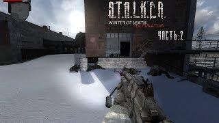 Lychi Стрим S.T.A.L.K.E.R.: Зов Припяти : Модификация - Winter of Death: Ultimatum [Часть 2]