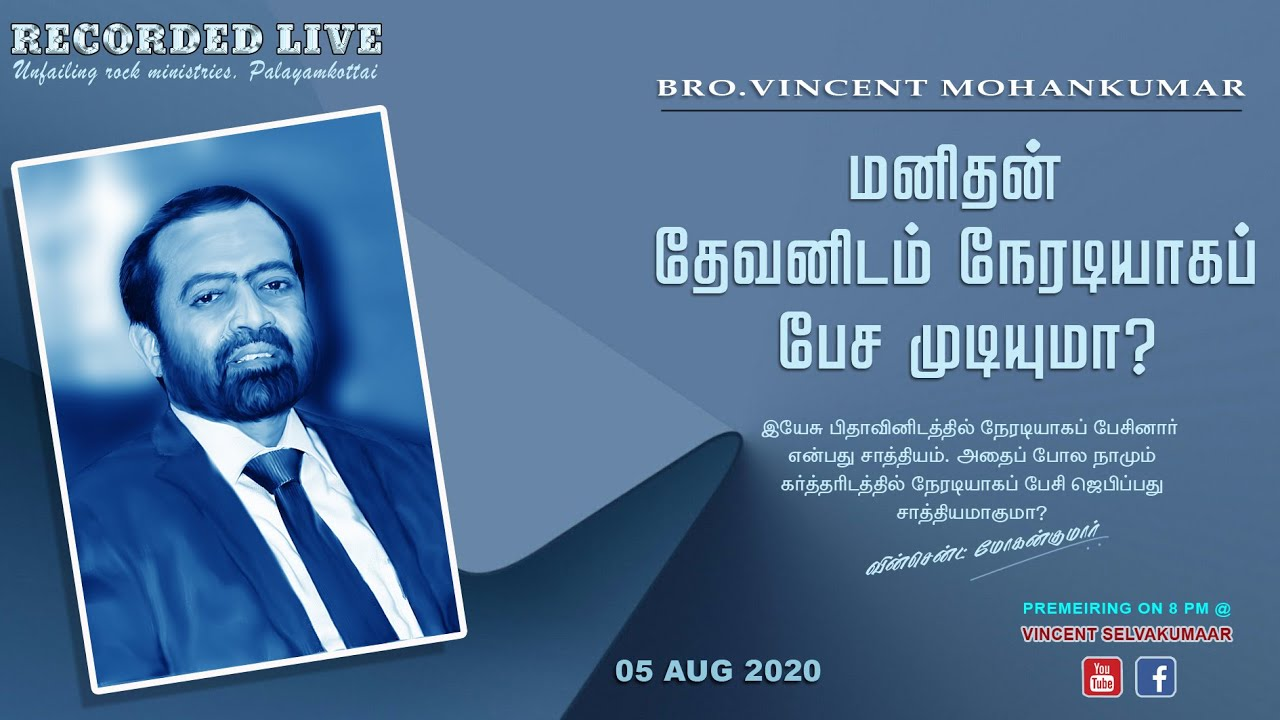 Sling & Stone | CAN A MAN SPEAK WITH GOD DIRECTLY? | Msg by Bro Vincent Mohankumar