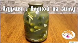 Огурцы с водкой на зиму - интересный и вкусный рецепт!