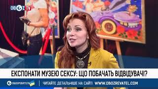 Чем поразит посетителей музей секса в Киеве