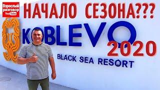 КОБЛЕВО 2020   Сезон открыт   Стоп Коронавирус   Стоп Карантин   Последние новости