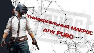 Универсальный макрос для ПАБГ / No Recoil for PUBG (03.08.2018)