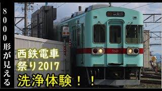 西鉄電車祭り2017 5000形 洗浄体験