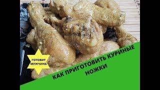 Как приготовить куриные ножки в сковороде/ Очень просто и вкусно/ Готовит мужчина