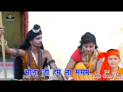 शिव-पार्वती-गीत-|-भोला-जी-हम-न-रुसम-|-rajnish-srivastava