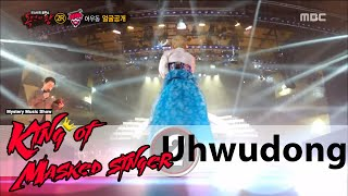 [King of masked singer] 복면가왕 - Most beauty Uhwudong