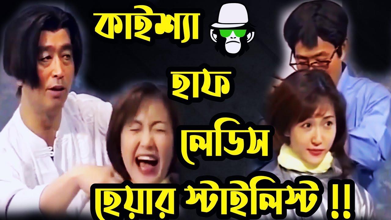 Kaissa Funny Hair Stylist   Bangla New Comedy Dubbing
