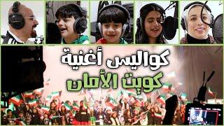 كواليس اغنية كويت الأمان 😍 - عائلة عدنان