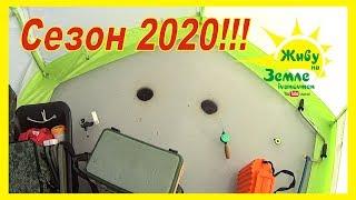 Зимняя рыбалка с палаткой Первый выезд в 2020 году Ура