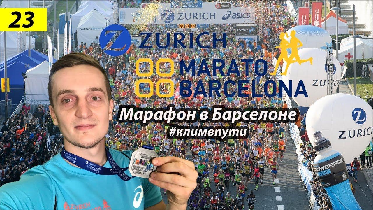Лучший МАРАФОН в Барселоне | Marato Barcelona  2019 | Кругосветка #климвпути #1
