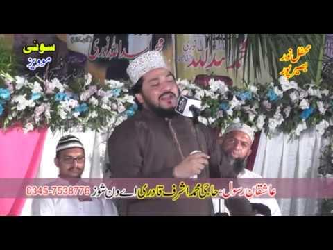 Tu Shah E Khooban | zulfqar ali hussain