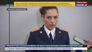Смотреть видео Пожар в Шереметьеве официальная информация Следственного комитета   Россия 24 онлайн