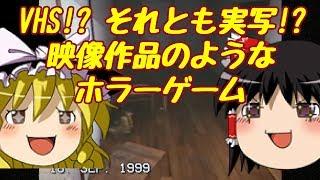 【ゆっくり実況】超実験的なホラーゲーム【SEPTEMBER 1999】