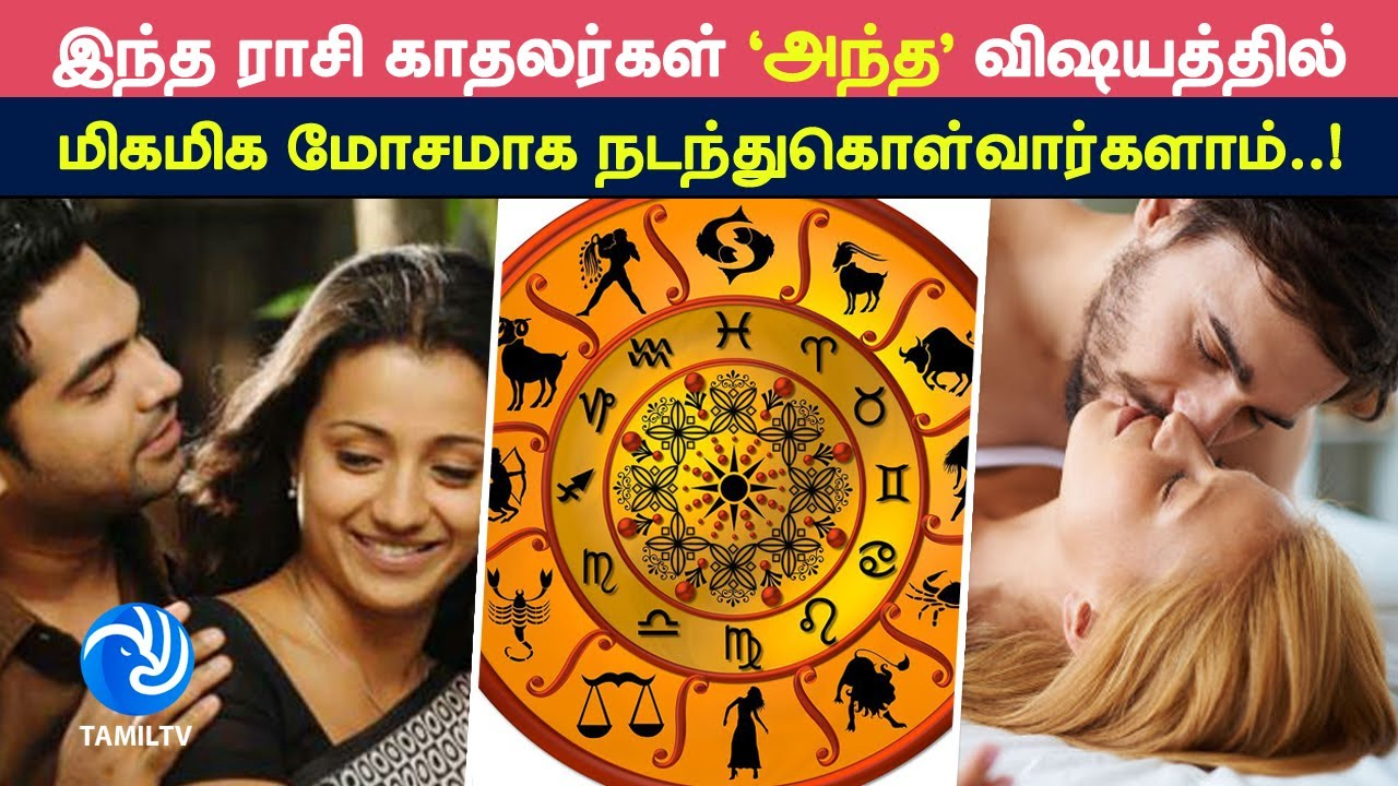 Zodiac Signs Who Are Most Difficult To Deal With When In Love - Tamil TV