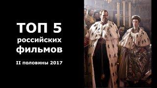 ТОП 5 российских фильмов II половины 2017