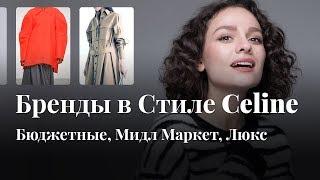 Бренды в Стиле Celine: Бюджетные, Миддл-Маркет и Люкс!