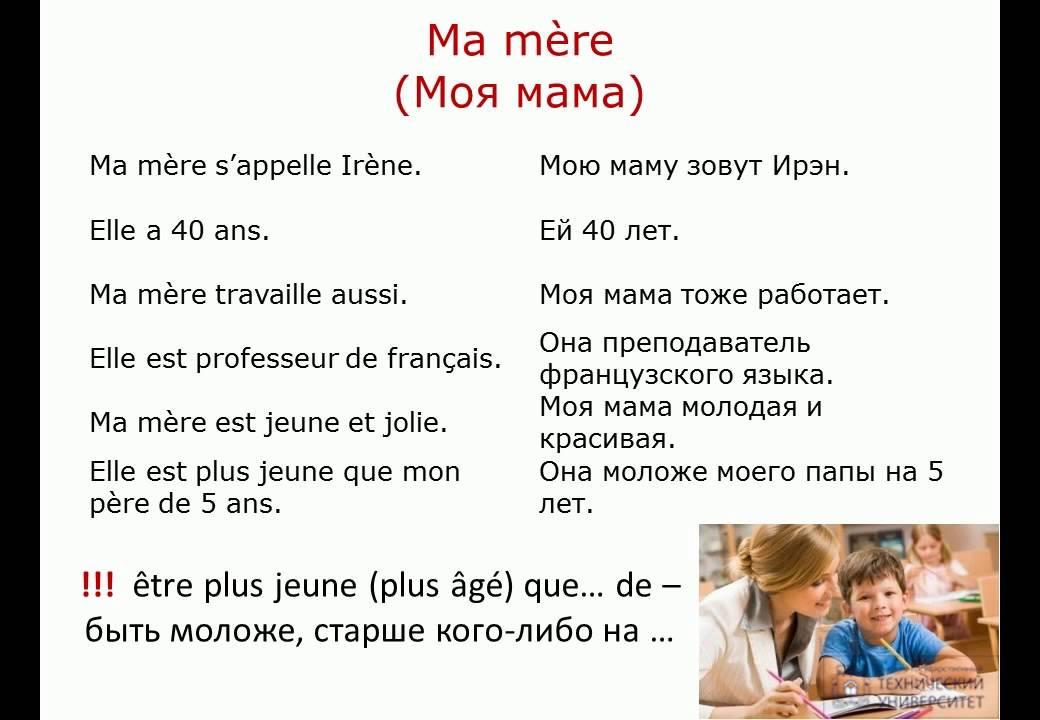 Рассказ про семью на английском языке с переводом для 3 класса