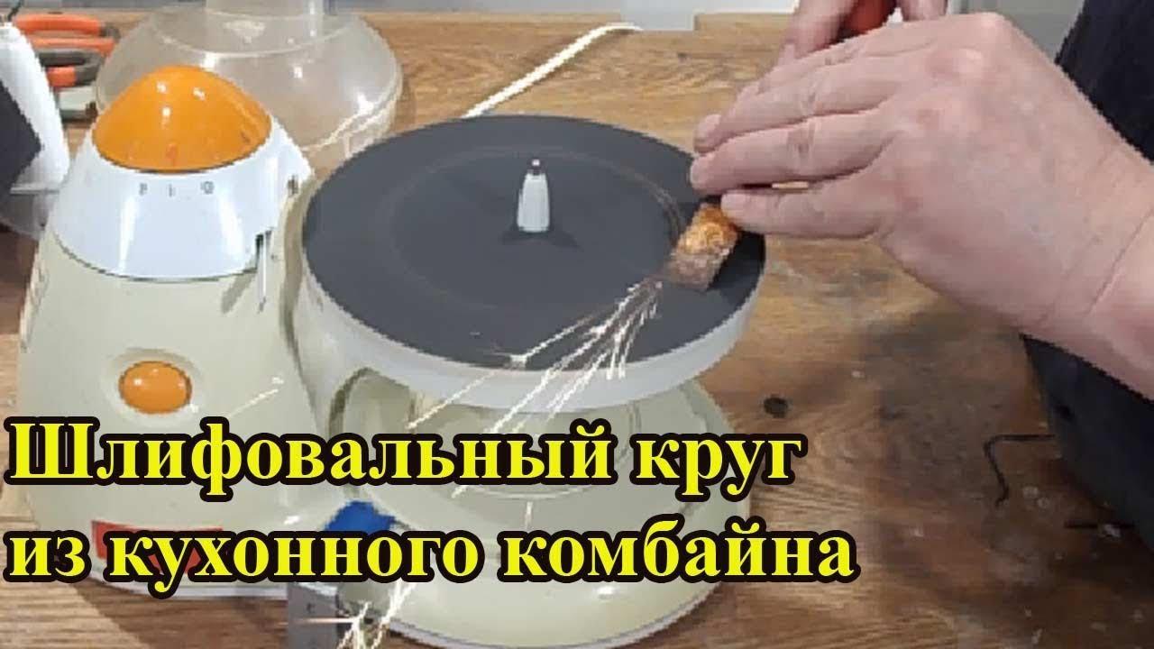 Как сделать кухонный комбайн своими руками
