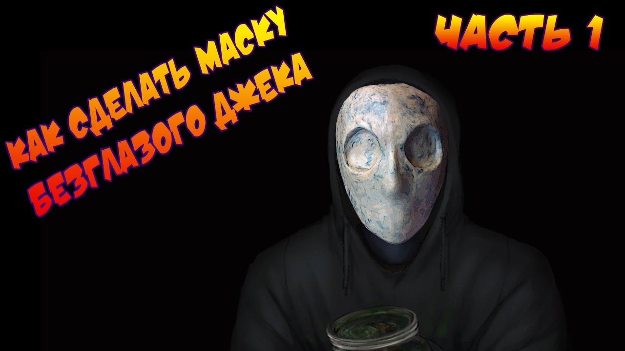 Как сделать из бумаги маску безглазого джека