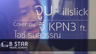 จูบ illslick I Cover by จี KPN3 ft. ไอซ์ ธมลวรรณ