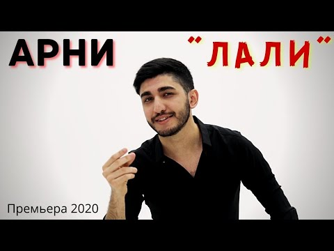Arni Pashayan - Лали (2020)