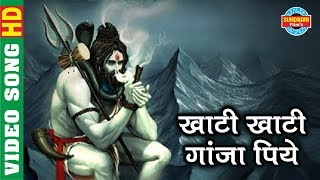 Khati Khati Ganja La Piye - खाटी खाटी गांजा ला पिये || Tai Jhupat Aabe Dai - Lord Shiva