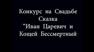 """Конкурс на Свадьбе - Сказка """"Иван Царевич и Кощей Бессмертный"""""""