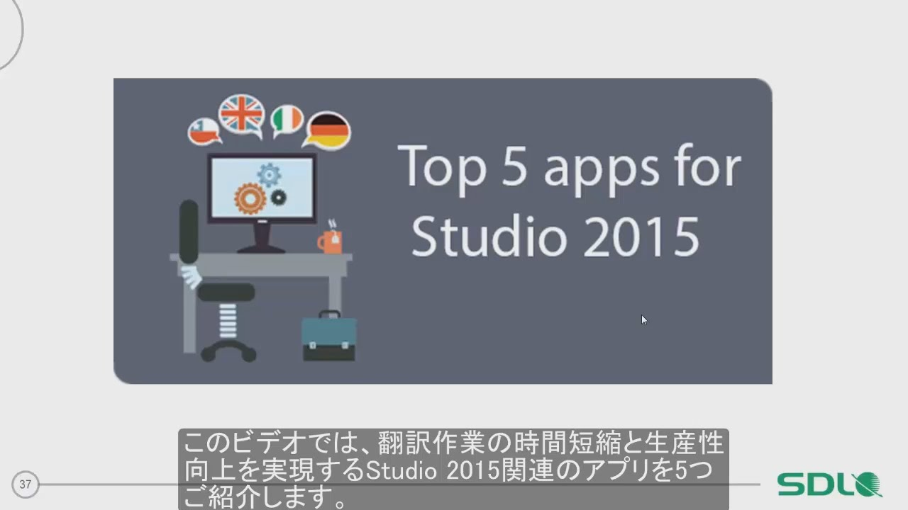 SDL Trados Studio 2015の人気アプリトップ5