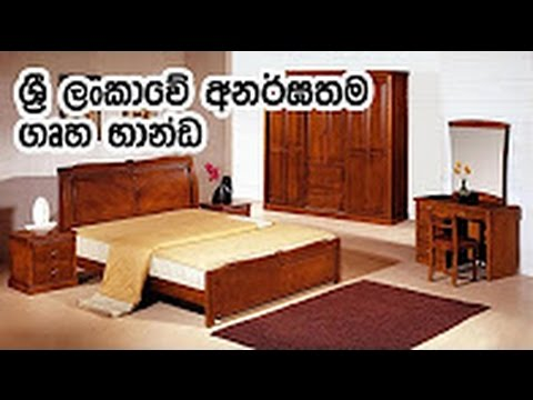 Bedroom Sets In Sri Lanka best wooden furniture in sri lanka - ශ්‍රී ලංකාවේ
